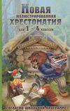 Петров В.Н.,сост. Новая иллюстрированная хрестоматия 1-4 класс (офсет)