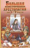 Петров В.Н.,сост. Большая иллюстрированная хрестоматия 1-4 класс (офсет)