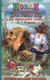 Петров В.Н.,сост. Новая иллюстрированная хрестоматия для внеклассного чтения 1-4 класс (офсет)