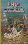 Петров В.Н.,сост. Новая иллюстрированная хрестоматия для начальной школы 1-4 класс (офсет)