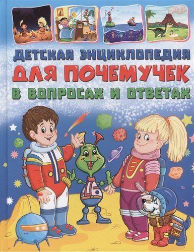 Скиба Т.В. Детская энциклопедия для почемучек в вопросах и ответах(МЕЛОВКА)