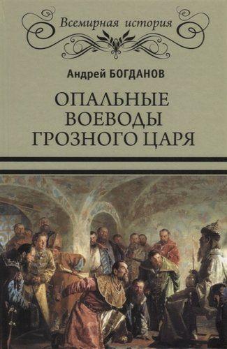 Богданов А.П. Опальные воеводы грозного царя
