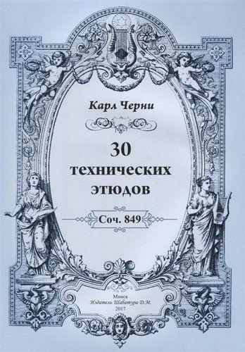 Черни К. 30 технических этюдов