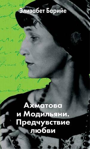 Барийе Э. Ахматова и Модильяни. Предчувствие любви