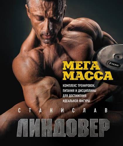 Линдовер С.А. МегаМасса. Комплекс тренировок, питания и дисциплины для достижения идеальной фигуры