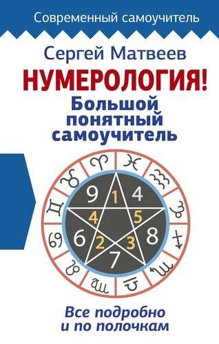 Матвеев С.А. Нумерология! Большой понятный самоучитель. Все подробно и по полочкам