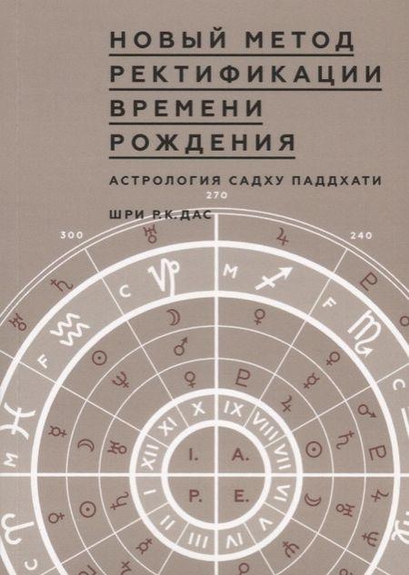 Дас Р. Новый метод Ректификации времени рождения Астрология Садху Паддхати