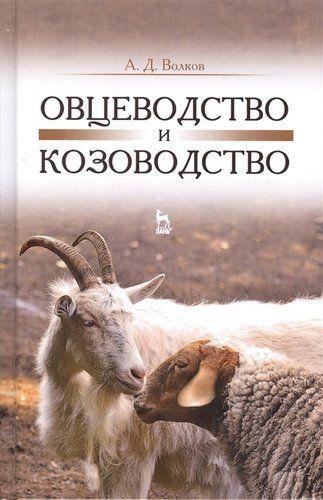 Волков А.Д. Овцеводство и козоводство. Учебник, 1-е изд.