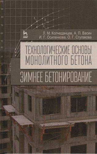 Колчеданцев Л.М. Технологические основы монолитного бетона. Зимнее бетонирование. Монография