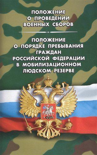 Положение о проведении военных сборов. Положение о порядке пребывания граждан РФ в мобилизационном л