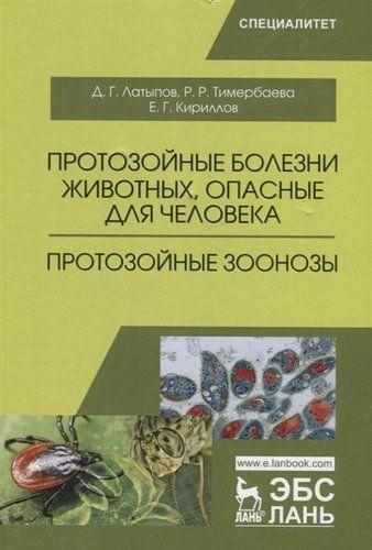 Латыпов Д.Г. Протозойные болезни животных, опасные для человека (протозойные зоонозы). Уч. Пособие