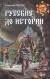 Пересвет А.А. Русские до истории