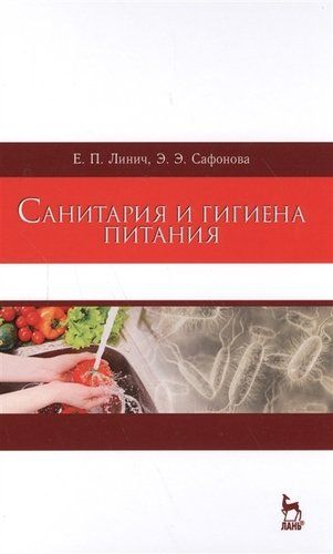 Линич Е.П. Санитария и гигиена питания. Уч. Пособие