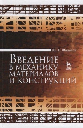 Филатов Ю.Е. Введение в механику материалов и конструкций. Уч. Пособие