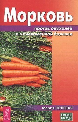 Полевая М. Морковь против опухолей и мочекаменной болезни