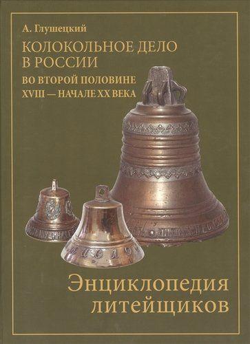 Глушецкий А. Колокольное дело в России