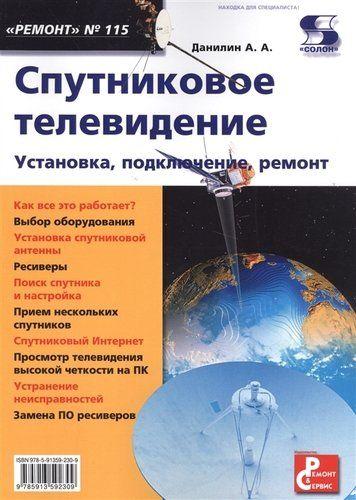 Данилин А. Вып. 115. Спутниковое телевидение. Установка, подключение, ремонт
