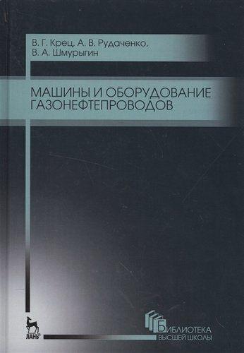 Крец В.Г. Машины и оборудование газонефтепроводов. Уч. пособие, 2-е изд., стер.