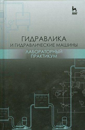 Кожевникова Н.Г. Гидравлика и гидравлические машины. Лабораторный практикум. Уч. пособие