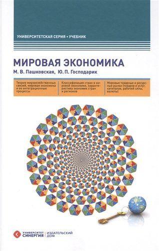 Господарик Ю.П. Мировая экономика. 4-е изд., перераб. и доп.