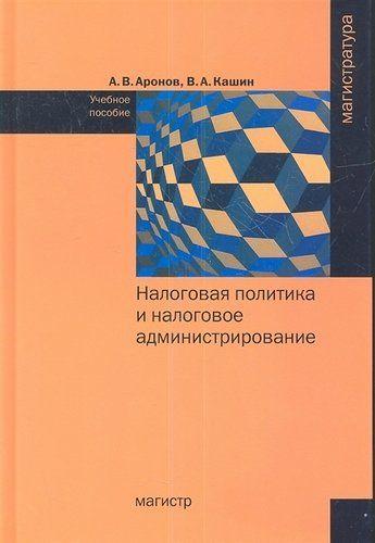 Аронов А.В. Налоговая политика и налоговое администрирование: Учебное пособие
