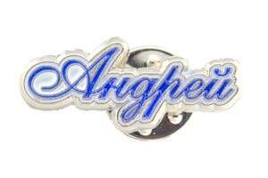 Сувенир, Значок Имена. Муж. Андрей 105-32