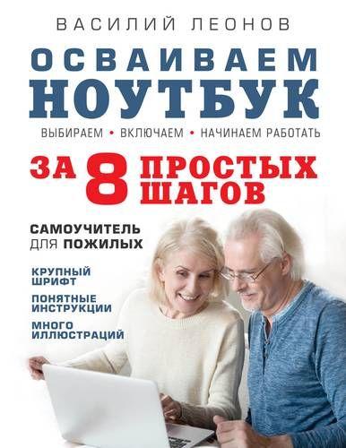 Леонов В. Осваиваем ноутбук за 8 простых шагов. Самоучитель для пожилых