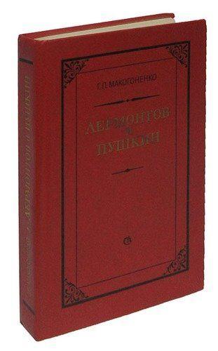 Лермонтов и Пушкин