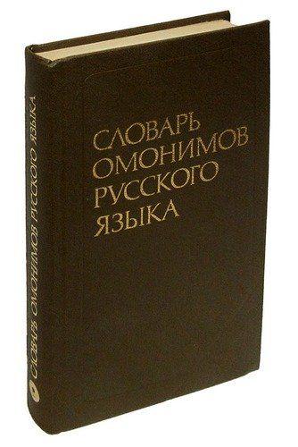 Ахманова О. Словарь омонимов русского языка