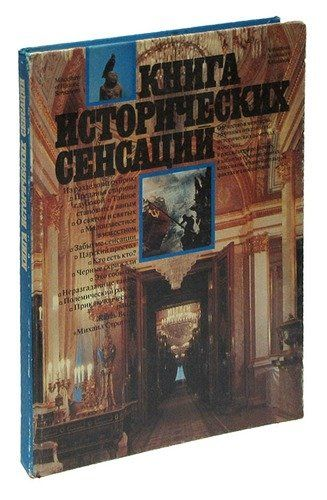 Книга исторических сенсаций. Альманах