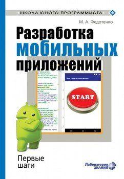 Федотенко М.А. Разработка мобильных приложений. Первые шаги