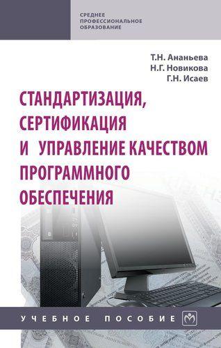 Ананьева Т.Н. Стандартизация, сертификация и управление качеством программного обеспечения