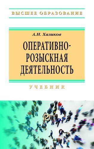 Халиков А.Н. Оперативно-розыскная деятельность