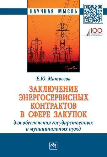 Матвеева Е.Ю. Заключение энергосервисных контрактов в сфере закупок для обеспечения государственных и муниципаль