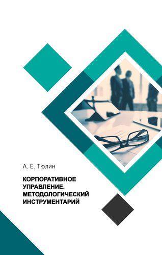 Тюлин А.Е. Корпоративное управление. Методологический инструментарий
