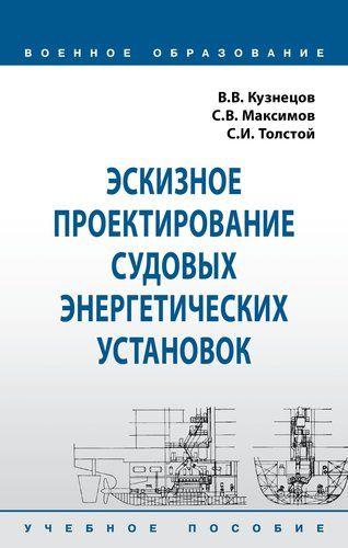 Кузнецов В.В. Эскизное проектирование судовых энергетических установок