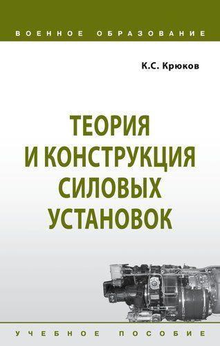 Крюков К.С. Теория и конструкция силовых установок