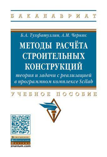 Тухфатуллин Б.А. Методы расчёта строительных конструкций: теория и задачи с реализацией в программном комплексе Scila