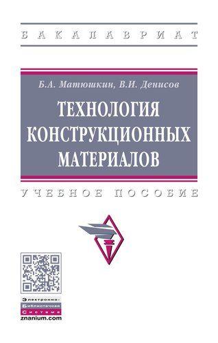 Матюшкин Б.А. Технология конструкционных материалов