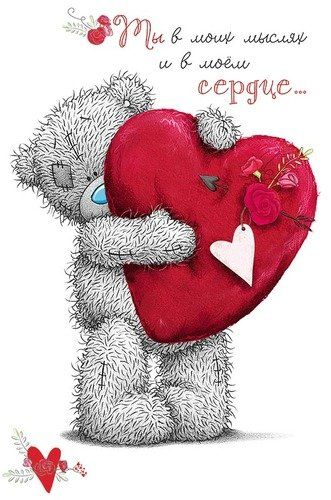 Открытка двойная Ты в моих мыслях и в моем сердце... код Ф 0823.226