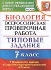 Мазяркина Т., Первак С. Биология Всероссийская проверочная работа 7 класс Типовые задания 10 вариантов заданий