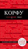 Белоконова А.А. Корфу : путеводитель. 5-е издание, исправленное и дополненное