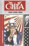 Типпот С. США Полная история страны