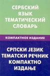 Цветкова С.П. Сербский язык. Тематический словарь. Компактное издание. 10000 слов