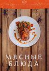 Ратушный А.С. Мясные блюда: производственно-практическое издание