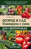Васильева, Анна Витальевна Огород и сад. Планируем с умом для сверхурожая