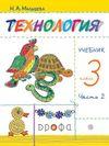 Малышева Н.А. Технология. 3 класс. Учебник. В 2 частях. Часть 2