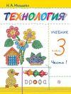 Малышева Н.А. Технология. 3 класс. Учебник в двух частях. Часть 1