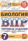 Шариков А. Биология Всероссийская проверочная работа 7 класс Типовые задания 15 вариантов