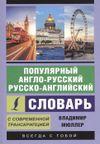 Мюллер В. Популярный англо-русский Русско-английский словарь с современной транскрипцией